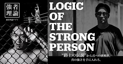 強者理論は、朝倉未来のオンラインサロンです。